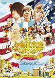 矢島美容室 THE MOVIE ~夢をつかまネバダ~メモリアル・エディション [DVD]
