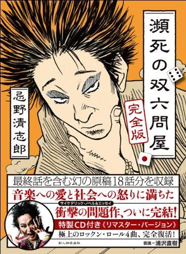 忌野清志郎 瀕死の双六問屋 完全版
