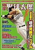 中学野球太郎Vol.5 悩み解消! スキルアップ大全(仮 (廣済堂ベストムック268号)