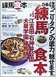 ぴあ練馬食本 2014 普段使いできるおいしいお店194軒! (ぴあMOOK)