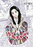 アイアムアヒーロー 5 (ビッグコミックス)