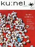 ku:nel (クウネル) 2014年 03月号 [雑誌]
