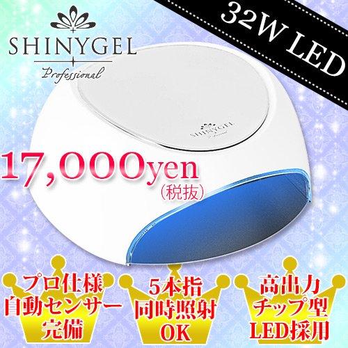 シャイニージェル プロフェッショナル ジェルネイル用 32W LEDランプ グランデ