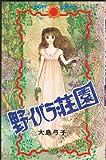 野イバラ荘園 / 大島 弓子 のシリーズ情報を見る