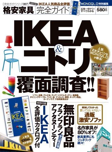 【完全ガイドシリーズ007】格安家具完全ガイド (100%ムックシリーズ)