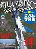 新しい時代へ Blue Impulse (世界の傑作機別冊)