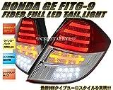 GE6~9 フィット 後期用 ファイバーフルLEDテールランプ レッドクリアータイプ FIT ハイブリット GP1/4