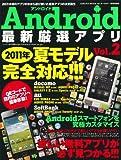 Android最新厳選アプリ vol.2 ドコモ・au・ソフトバンク2011年夏モデル完全対応!!決定 (SAKURA・MOOK 48)