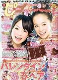 ピチレモン 2010年 03月号 [雑誌]