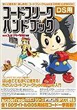 隔月刊コードフリークAR別冊 コードフリークハンドブック(DS用)