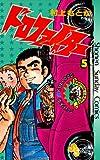 ドロファイター(5) (少年サンデーコミックス)
