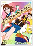 大江戸!!あんプラグド 1 (ビッグコミックス)