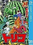 トリコ モノクロ版 31 (ジャンプコミックスDIGITAL)