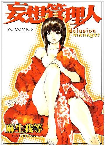 妄想管理人 (ヤングコミックコミックス)