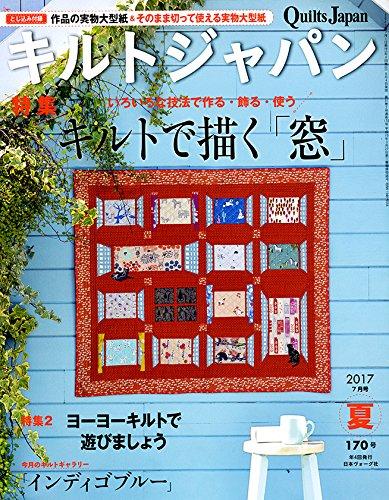 キルトジャパン 2017年夏号 大きい表紙画像