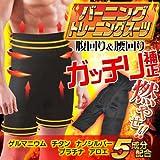 加圧トレーニング/バーニングトレーニングスーツ