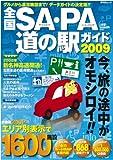 全国SA・PA道の駅ガイド 2009 (昭文社ムック) (昭文社ムック)