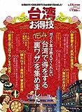 【お得技シリーズ024】台湾お得技ベストセレクション (晋遊舎ムック)