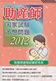 助産師国家試験予想問題 2012