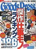 Goods Press ( グッズプレス ) 2010年 05月号 [雑誌]