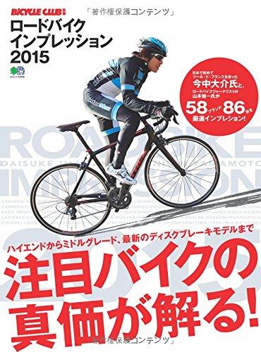 ロードバイクインプレッション 2015 (エイムック 3006 BiCYCLE CLUB別冊)
