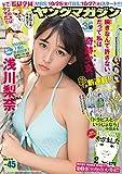 ヤングマガジン 2015年45号 [2015年10月5日発売] [雑誌] (ヤングマガジンコミックス)