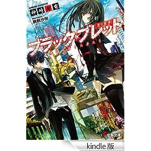 Amazon.co.jp: <b>ブラック</b>・<b>ブレット</b> 神を目指した者たち (電撃文庫 <b>...</b>