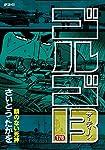 ゴルゴ13 176 (SPコミックス)