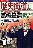 歴史街道 2013年 06月号 [雑誌]
