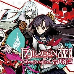 セブンスドラゴン2020 オリジナルサウンドトラック