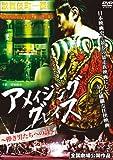アメイジング グレイス~儚き男たちへの詩~[DVD]