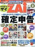ダイヤモンド ZAi ( ザイ ) 2010年 03月号 [雑誌]