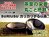 茶葉の栄養まるごと摂取できるワールドビジネスサテライト「とれたま」やNHKおはよう日本「まちかど情報室」で放送されたハンディすり鉢・SURIUSU(がりがりするっ茶)