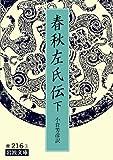 春秋左氏伝〈下〉 (岩波文庫)