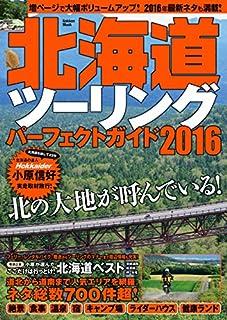 北海道ツーリングパーフェクトガイド2016 (学研ムック)