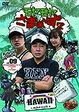 ����䤵�ޤ�~��2 VOL.9 ��䤵��HAWAII�����(�ϥ磻2008&�ϥ磻2009) [DVD]