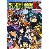 スーパーロボット大戦K 4コマKINGS (IDコミックス DNAメディアコミックス)