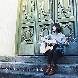 Shiori Niiyama - ARIGATO LIVE EDITION(+DVD)(ltd.) - Amazon.com Music