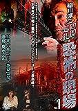 """稲川淳二 四国巡礼・恐怖の現場~本当にあった""""死国""""88霊場~1[DVD]"""