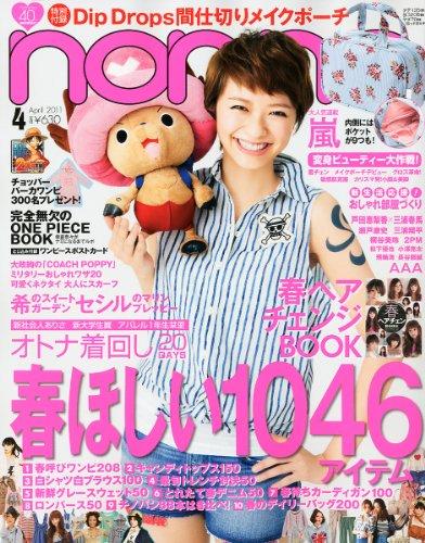 non・no(ノンノ) 2011年 04月号 [雑誌]