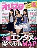 オリ☆スタ 2011年 12/5号