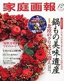 家庭画報 2010年 12月号 [雑誌]