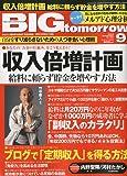 BIG tomorrow (ビッグ・トゥモロウ) 2009年 09月号 [雑誌]