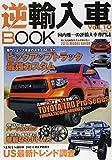 逆輸入車BOOK VOL.10 (ぶんか社ムック)
