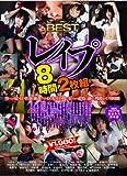 BEST OF レイプ 8時間 2枚組 [DVD]