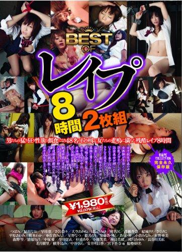 BEST OF レイプ 8時間 2枚組 [DVD][アダルト]