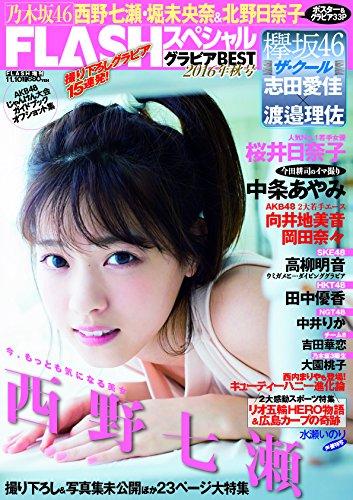 FLASHスペシャル グラビアBEST2016秋号 (FLASH増刊)