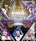 ℃-ute12年目突入記念 ~℃-Fes!Part1 9月5日も℃-uteの日 at日本武道館~ [Blu-ray]