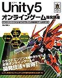 Unity5オンラインゲーム開発講座 クラウドエンジンによるマルチプレイ&課金対応ゲームの作り方 (Smart Game Developer)