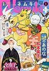 Nemuki+ (ネムキプラス) 2014年 01月号 [雑誌]